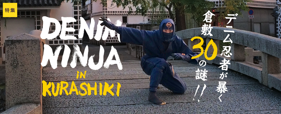 DENIM NINJA in KURASHIKI