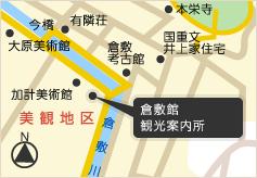 倉敷館観光案内所地図