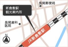 新倉敷駅観光案内所地図