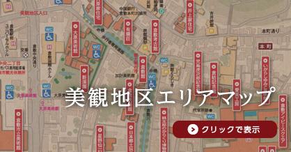 美観地区観光マップ