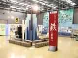 工場見学(JFEスチール(株)西日本製鉄所(倉敷地区)見学センター)