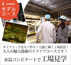 水島コンビナートで工場見学