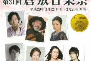 「倉敷市」50周年記念 第31回 倉敷音楽祭
