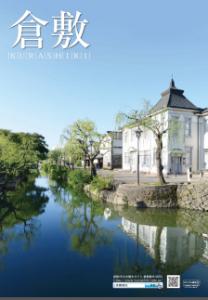 倉敷観光総合パンフレット(平成28年3月更新)イメージ