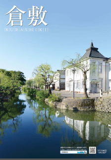倉敷観光総合パンフレット(2016年3月更新)イメージ