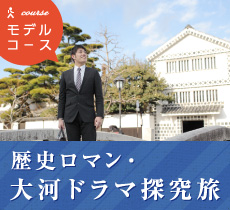 歴男・歴女、必見!歴史ロマン・大河ドラマ探求旅