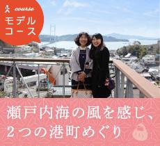 瀬戸内海の風を感じ、2つの港町めぐり