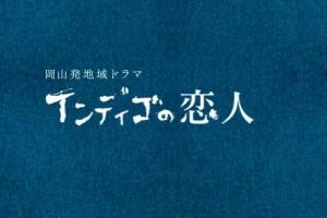 岡山発地域ドラマ「インディゴの恋人」