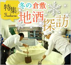 冬の倉敷-地酒探訪