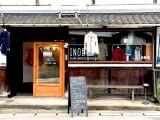 INOBE 美観地区店