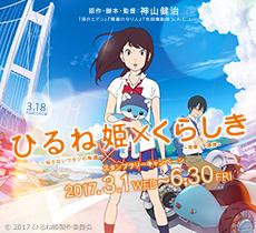 ひるね姫×くらしき スタンプラリーキャンペーン開催!