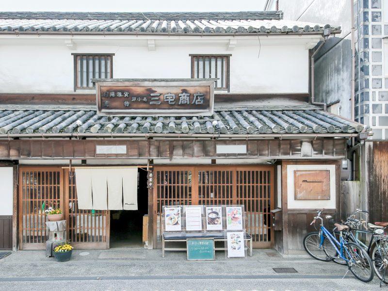 三宅商店、林源十郎商店2階SHOPの¥4,000お買物券付プラン