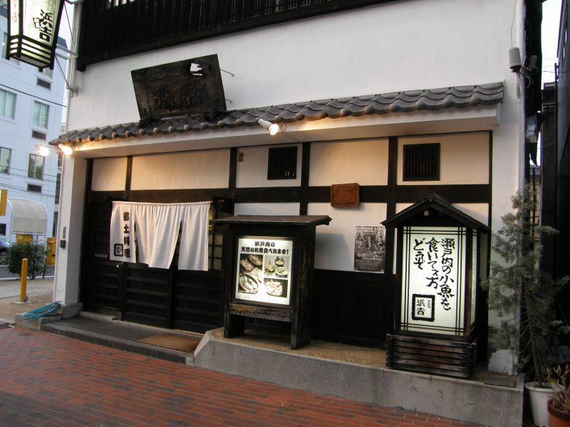 郷土料理「浜吉」お食事券付プラン