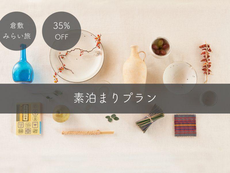 【倉敷みらい旅】【素泊まり】期間限定、販売数限定の特別価格のプラン