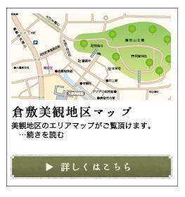美観地区マップ