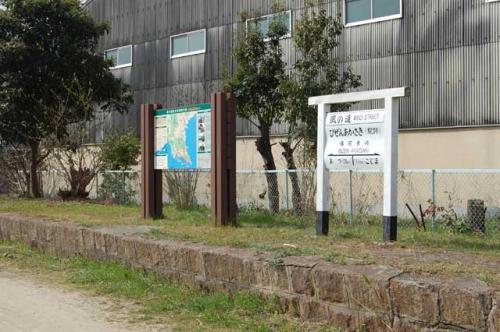 児島・風の道