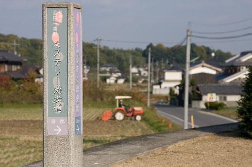 金田一耕助の来た村・真備町を歩く
