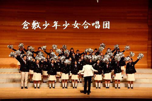 第37回 倉敷合唱フェスティバル