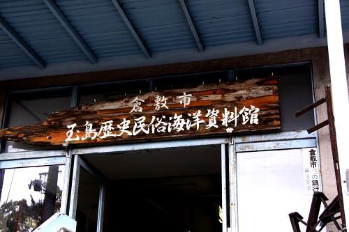 倉敷市 玉島歴史民俗海洋資料館