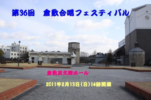 第36回倉敷合唱フェスティバル