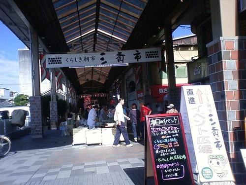 倉敷朝市で白桃買った(^_^)v
