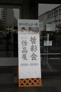 倉敷市立美術館で