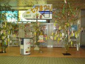新倉敷駅 七夕祭り