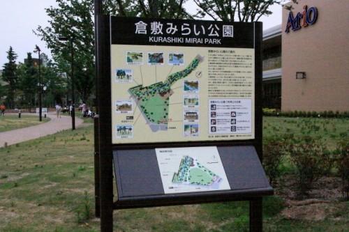 倉敷みらい公園&特別天体観望会