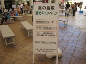 夏の倉敷・観光キャンペーン