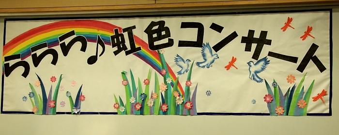 ららら♪ 虹色コンサート