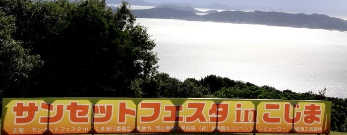 「サンセットフェスタinこじま」 2012年 ~王子が岳 夕陽のしらべ~
