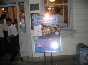 倉敷館コンサート始まる
