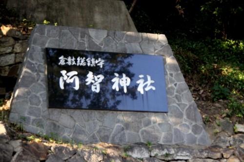 平成24年度阿智神社秋季例大祭 神賑い
