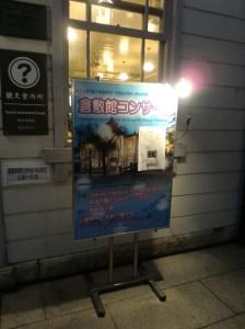 学生たちの倉敷館コンサート