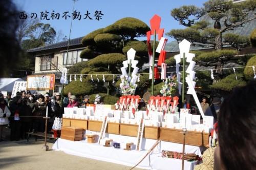 西の院初不動大祭  in  2013