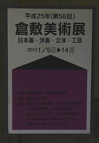 第56回 倉敷美術展