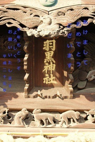 羽黒神社in 玉島 2013