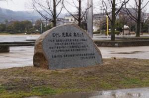 児島公園に記念碑設置―吉備の児島『古事記』編纂1300年記念
