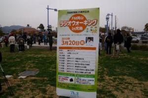 JR児島駅開業25周年記念「ラジオウォークin児島」