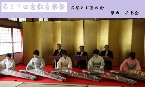 第27回倉敷音楽祭 in 2013 3・16