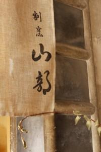 ランチいただきます~★倉敷レストランへようこそ★~2013