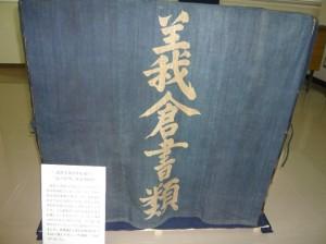 資料展示会「倉敷義倉とその人物」と歴史資料整備室