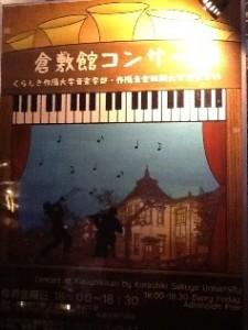 Sakuyo University Student Kurashiki-kan Concert
