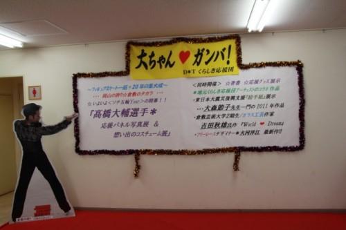 高橋大輔選手 応援パネル写真展&思い出のコスチューム