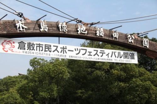 水島緑地福田公園 & ライフパーク