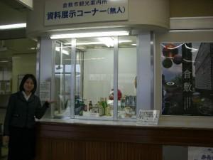 新倉敷駅資料展示コーナーを開設