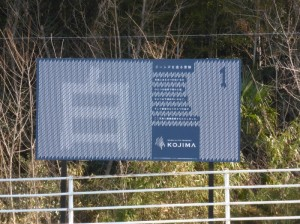 児島のPR看板が設置されました