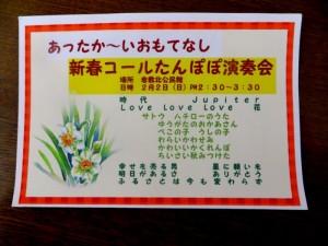 新春コールたんぽぽ演奏会