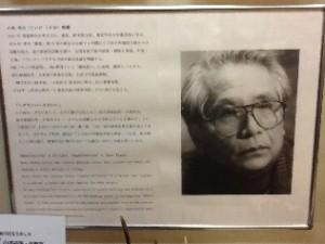 Visiting the KUNIO KOIKE KURASHIKI ETEGAMI –KAN (Drawing Letter Art Museum)