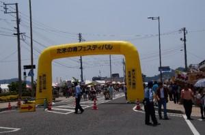 玉野・港フェスティバルの開催